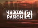 Чужой район 2 сезон 1 серия (08.04.2013)  Боевик криминал сериал