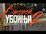 Второй убойный 2 сезон 2 серия (13.07.2013) Боевик детектив криминал сериал