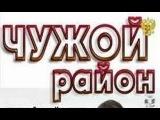 Чужой район 1 сезон 15 серия  (Боевик детектив криминал сериал)