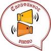 Сарафанное радио Хабаровска