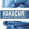 Газета «Хакасия»