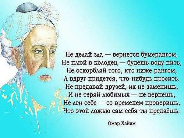 Омар хайям великий философ рубаи