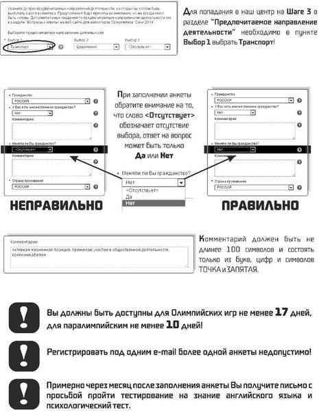инструкция для волонтера - фото 4