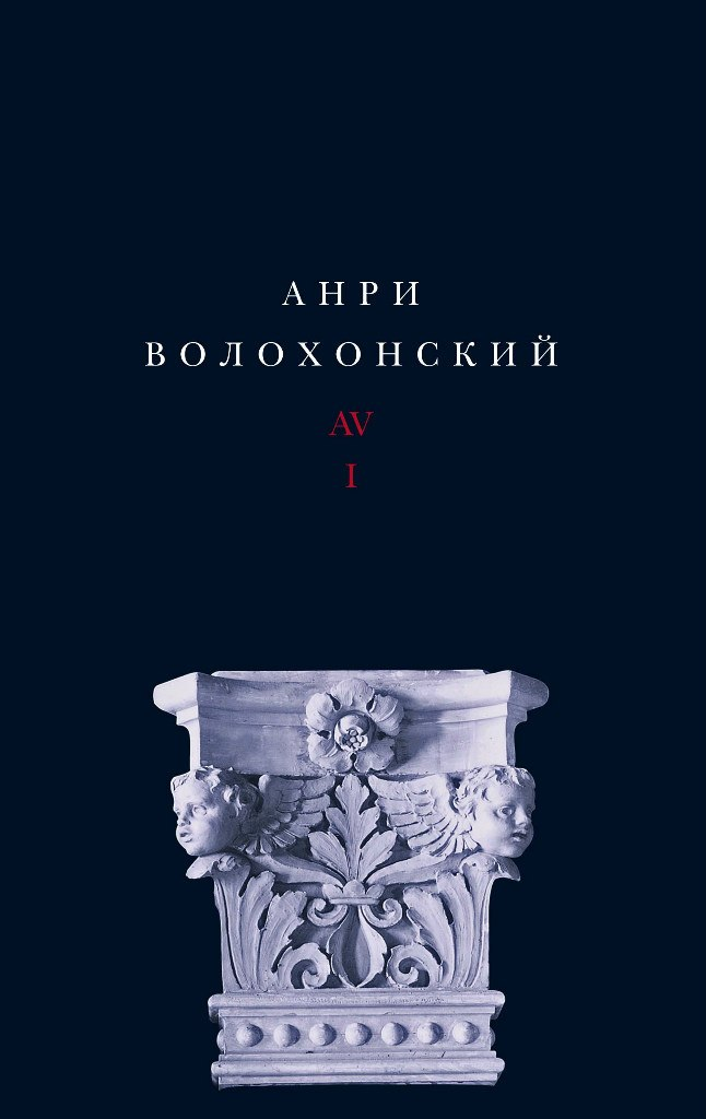 Анри Волохонский. Собрание сочинений в 3-х т. Новое литературное обозрение