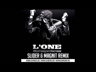 L'One - ��� ������� ������� (Slider & Magnit Remix)