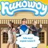 Киношоу - Новые возможности вашего праздника