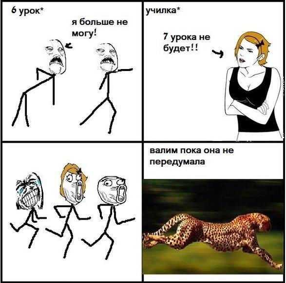 Мемы про школу vk