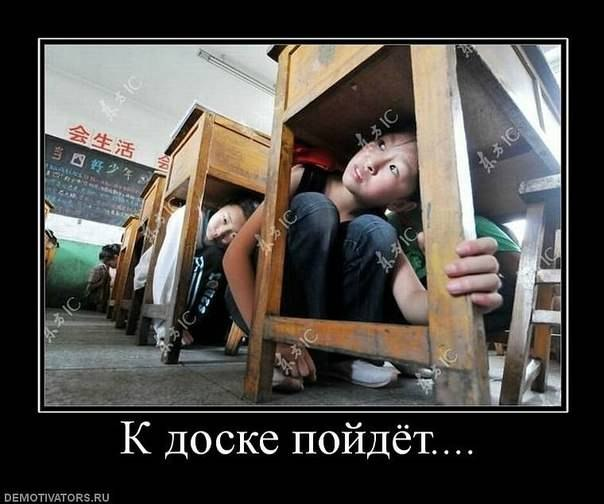 Приколы о школе vk