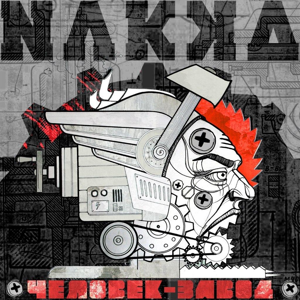 NAKKA - Человек-завод (2013)