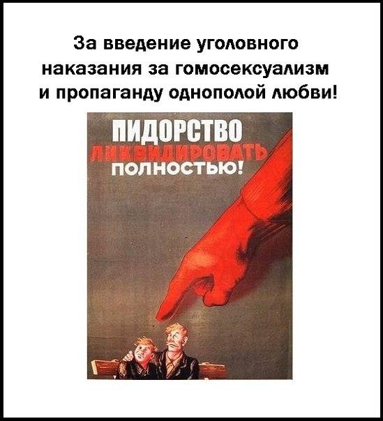За введение 121 ст. УК РФ.