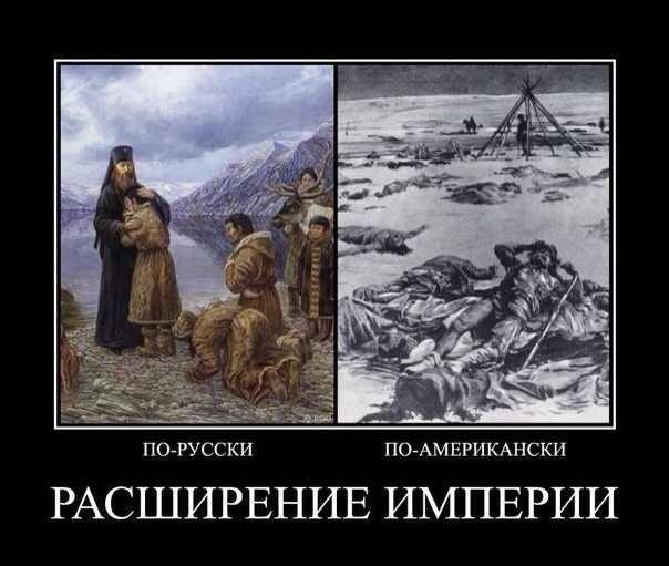 Как расширяла империю Россиия и как это делал Запад SVtDxaJHJdE