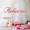 """Свадебный салон в Коломне """"Невеста"""""""