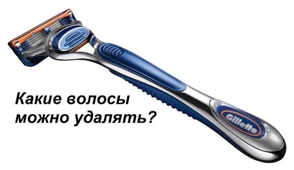 Какие волосы можно удалять?