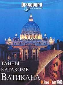 Тайны катакомб Ватикана