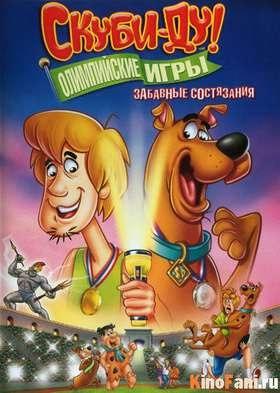 Скуби-Ду!: Олимпийские игры, Забавные состязания / Scooby-Doo! Laff-A-Lympics: Spooky Games (2012) смотреть