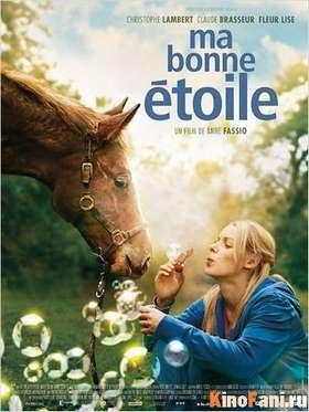 Моя прекрасная звезда / Ma bonne etoile смотреть