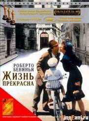 Жизнь прекрасна / La Vita e bella / 1997
