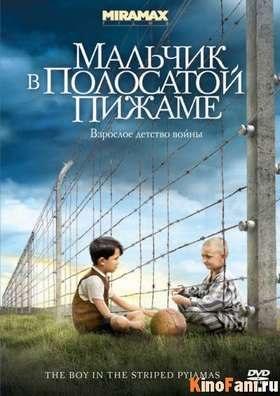 Мальчик в полосатой пижаме / The Boy in the Striped Pyjamas смотреть
