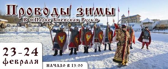 Скажите зиме «прощай» в «Парке Киевская Русь»