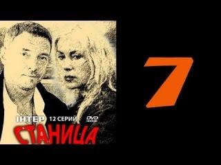 Станица 7 серия (2013) Криминальная драма, детектив фильм сериал