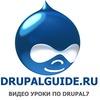 Drupal видео-уроки от DrupalGuide