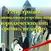 Регистрация Юридических лиц. ООО,ЗАО, ИП и ликви
