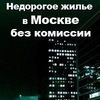 Аренда комнат и койко-мест в Москве