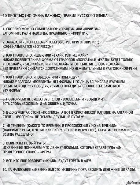 Великий, могучий Русский язык! 9ZuW_wnvmsk