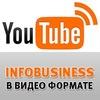 ★ Инфобизнес в видео формате! ★
