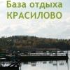 База отдыха Красилово