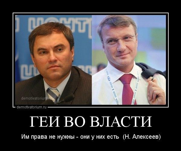 Шоу для быдлопутинцев: Путинские шавки  немного поспорили об источнике власти в путинском рабском государстве