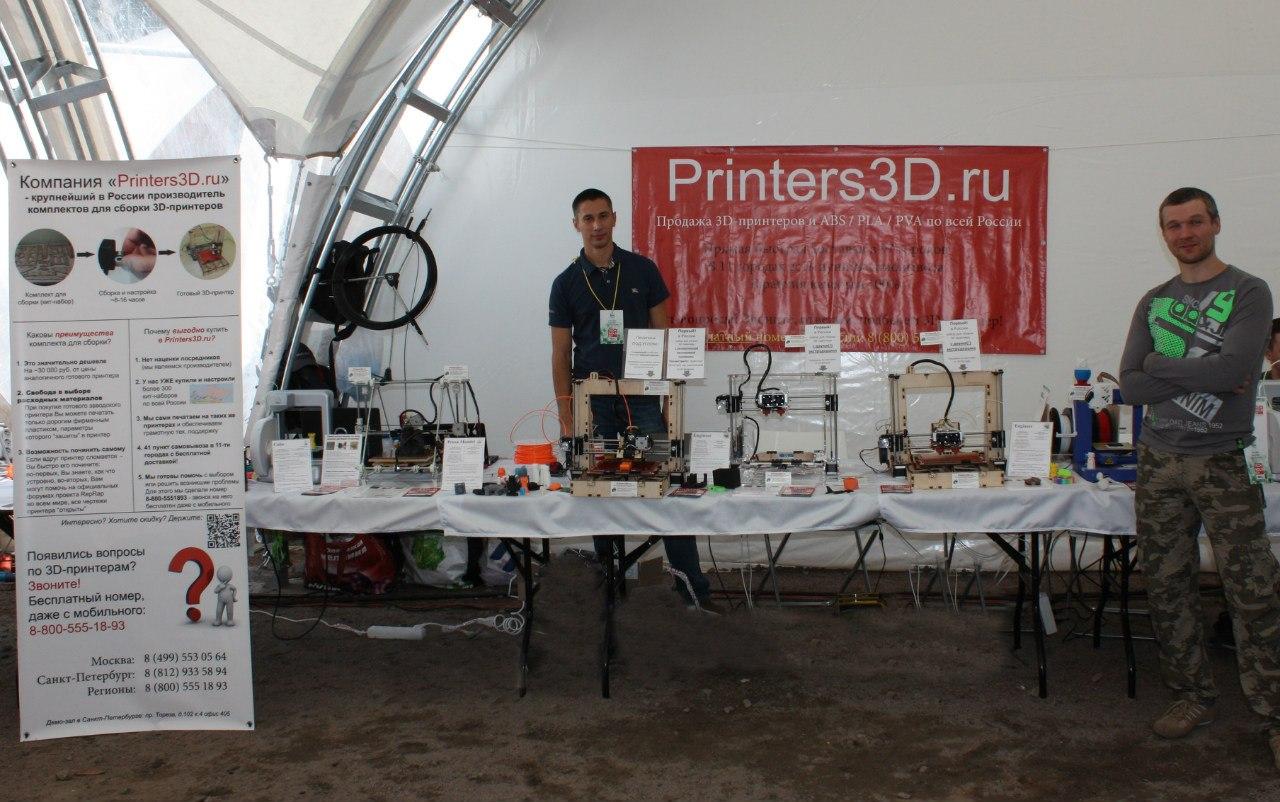 Стенд компании Printers3D.ru до открытия выставки Geek Picnic 2013 на Елагином острове в Санкт-Петербурге