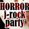 HORROR J-ROCK PARTY | 5 ноября | Клуб Релакс