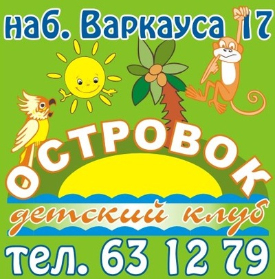 Детский Островок, 12 сентября , Петрозаводск, id94707415