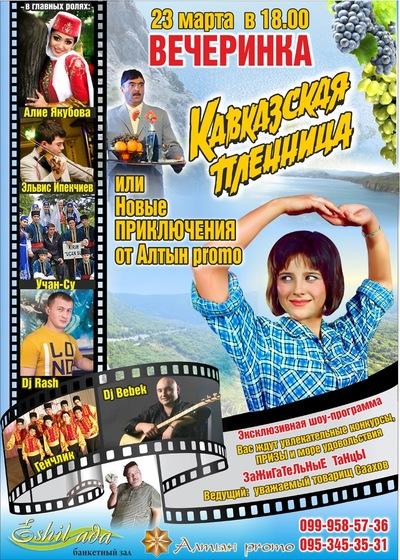 Алтын Промо, 7 февраля , Симферополь, id200281452