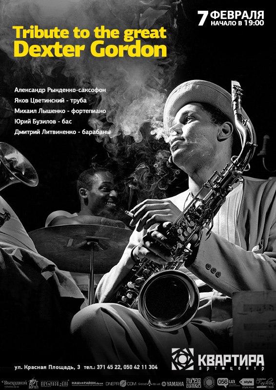 Джазовый концерт /Tribute to the great Dexter Gordon/