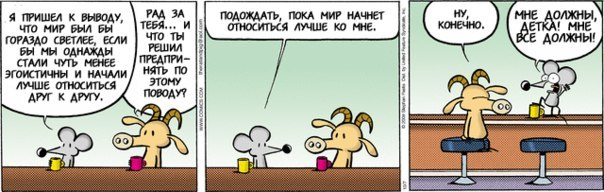 Все комиксы серии Бисер перед свиньями (Pearls Before Swine) на русском. эгоизм.  Ссылочка.  Тэги. крыс.