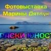 """Открытие фотовыставки """"КРАСКИ ЮНОСТИ"""""""