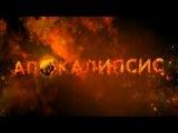 Апокалипсис. Последние числа Майя. 2 серия