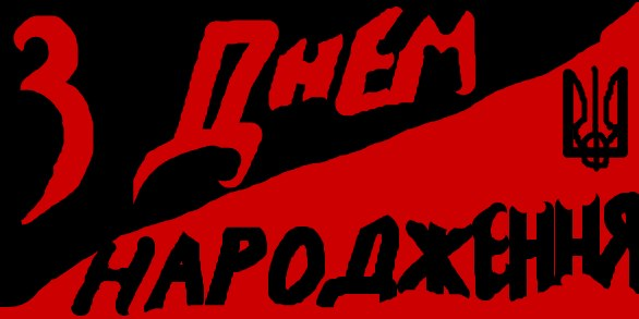 З днем народження Дмитро Ярош! - Харьков Форум