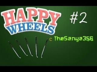 Happy Wheels - Метатель мечей - #2