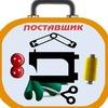 """Рекламно-информационный бюллетень """"Поставщик"""""""