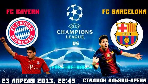 Лига чемпионов, «Бавария» — «Барселона». 23.04.2013. Прямая трансляция из Мюнхена