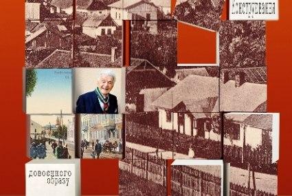 Реконструкция довоенного образа Дрогобыча