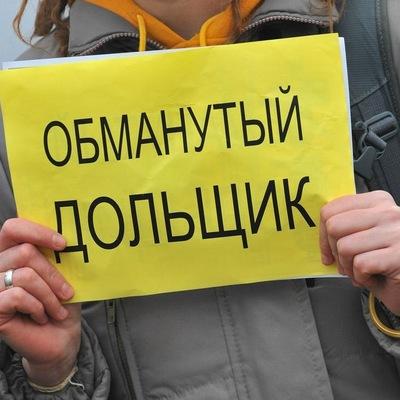 Попасть реестр обманутых дольщиков самара 2012