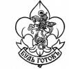Центральный сайт скаутов России ScoutS.ru