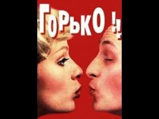 """Фильм """"Горько!"""" (не 2013)"""