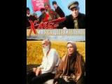 Фильм Хлеб - имя существительное - смотреть легально и бесплатно онлайн на MEGOGO