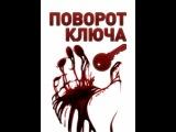Сериал Поворот ключа - смотреть легально и бесплатно онлайн на MEGOGO