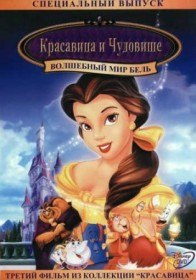 ��������� � �������� 3 - ��������� ��� ���� / Beauty and the Beast 3 : Belle's Magical World (1998)